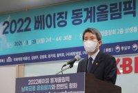 """이인영 """"한반도 정세전환 모멘텀 마련""""…비마교 복구에 23억"""
