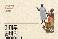 [이종길의 가을귀]세네갈 설화로 만나는 아프리카 문화