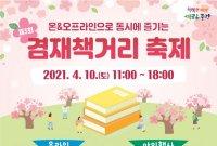 봄에는 책을 읽어요...중랑구, 제3회 겸재책거리축제 개최