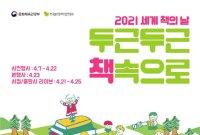문체부, '세계 책의 날' 맞아 토크콘서트 등 온라인 행사 개최