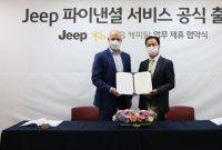 KB캐피탈, FCA코리아 '지프'와 전속금융 제휴 협약 체결