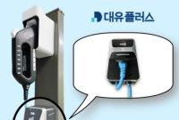 """대유플러스, 전기車 충전사업 본격 진출…""""충전 인프라 생태계 구축"""""""