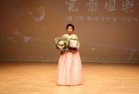 제7회 관재국악상에 변미혜 한국교원대 교수