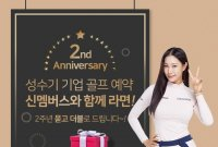 "XGOLF ""신멤버스 2주년 기념 이벤트"""