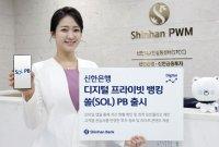 신한銀, 美 5억 달러 ESG채권 발행…사회적 가치 제고