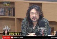 """김어준 """"치매 노모가 김건희 개명 전 이름 어떻게 아나"""""""