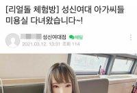 """""""성신여대 아가씨들 미용실 다녀왔다"""" 도 넘은 리얼돌 체험방 홍보"""