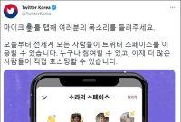 """""""트위터에서 클럽하우스처럼"""" 음성 커뮤니티 '스페이스' 출시"""