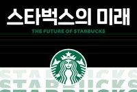 [신간안내] '스타벅스의 미래' 外