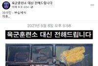 '똥국·김치·계란찜'이 끝…육군 격리장병 부실 급식 또 폭로