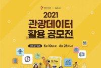 관광공사·카카오, '2021 관광데이터 활용 공모전' 개최