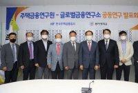 주택금융연구원, 동아대 글로벌금융연구소와 공동연구 발표회 개최