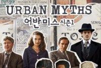 마돈나, 히틀러…유명인 이야기 담은 '어반미스', OTT 웨이브서 독점 공개