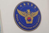 경찰, '빗썸코인' 투자자들 2차 고소 사건 수사