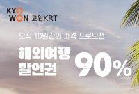 교원KRT, 티몬에서 '해외여행 할인권' 판매