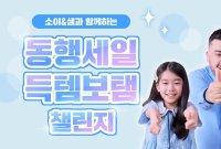 중기부, 인스타그램서 '동행세일 득템보탬' 챌린지 전개