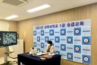 경복대 영유아교육원, 수도권 보육교직원 '승급교육'