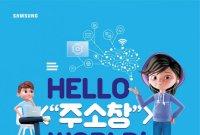 삼성전자, 청소년 소프트웨어 경진 '주니어 SW 창작대회' 개최