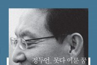 '정두언, 못다 이룬 꿈'…미공개 육필 원고 회고록
