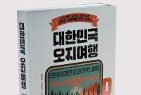 [신간]오지전문가가 쓴 '대한민국 오지여행'