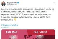"""""""독도는 안된다더니""""…우크라이나 항의에 곧장 크림반도 수정한 IOC"""