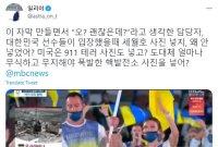 """""""한국 선수들 입장했을 때 세월호 사진 넣지?"""" 러시아 출신 방송인, MBC 중계 맹비난"""