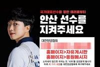 """안산 선수 향한 '무례한 성차별'에…정의당 """"당당한 숏컷 응원"""""""