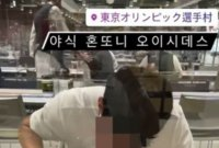 """태극마크 달고 선수촌서 식사한 한국인 논란…日""""나중에 사과·배상 요구할거냐"""""""