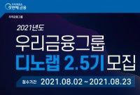 우리금융, 스타트업 육성 프로그램 '디노랩 2.5기' 모집