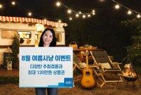 """한국씨티은행 """"상품 가입하고 캠핑 용품 받아가세요"""""""