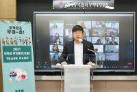 무협, 산학협동재단과 대학생 무역캠프 비대면 개최