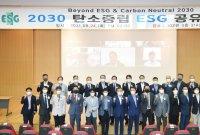 """중앙대, '2030 탄소중립 ESG 공유 포럼' 발족…""""탄소중립 조기실현 선도"""""""