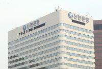 신한금융, 3Q 누적 순익 3조5597억원…전년比 20.7%↑(상보)