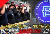 """""""마음에 안 들어"""" vs """"파업도 권리"""" 파리바게뜨 화물연대 파업 논란"""
