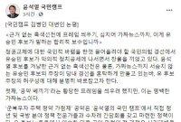 """尹측, 공약 표절 논란에 """"유승민 최저임금 1만원은 文공약 베꼈나"""""""