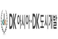 [2021아시아건설종합대상] DK도시개발, 대한민국 최초 '리조트 도시' 건설