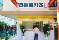연돈볼카츠, 강남 CGV점 열어
