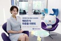 신한銀, 삼성證 해외주식 계좌 연계 '해외주식 마중물 이벤트' 시행