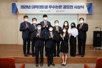 예보, '2021년 대학생 우수논문 공모전' 시상…6편 수상작 선정