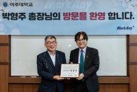 최종욱 마크애니 대표, 모교 아주대에 5억 기부