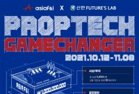 신한퓨처스랩, 아시아에프앤아이와 '프롭테크 게임체인저' 1기 개최