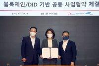 신한銀, SKT-삼성SDS와 '분산신원확인 서비스' 업무협약 체결