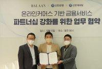 신한銀, 온라인 명품 플랫폼 발란과 업무협약 체결