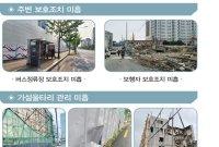 관리 미흡한 해체공사장 '안전신문고' 앱으로 신고하세요