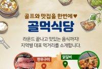 """엑스골프 """"전국 맛집 골먹식당 오픈~"""""""