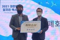 경남도, 행안부 '골목경제 지원사업' 최우수상 수상