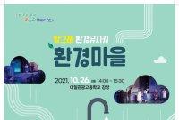 예술과 환경의 만남!...양천구 환경뮤지컬 '환경마을' 공연 개최