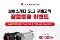 """보이스캐디 SL2 """"연말까지 3만원 쿠폰 이벤트"""""""