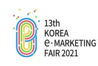 이베이코리아, '제13회 대한민국 e-마케팅페어' 참여 판매자 모집