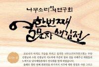 산청 나무소리서각연구회, 11번째 서각 전시회 문자새김전
